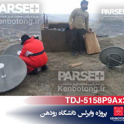 Kenbotong Iran Parsehnegar Wireless Antenna12