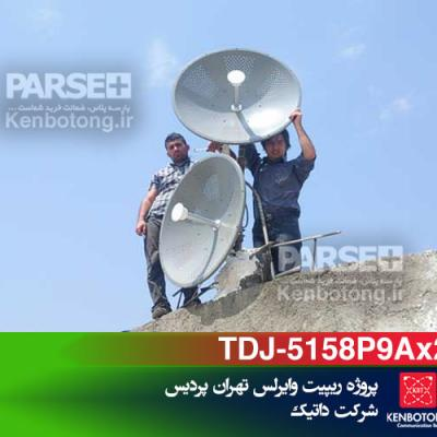 Kenbotong Iran Parsehnegar Wireless Antenna14