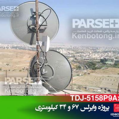 Kenbotong Iran Parsehnegar Wireless Antenna16