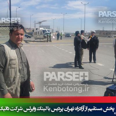 Kenbotong Iran Parsehnegar Wireless Antenna